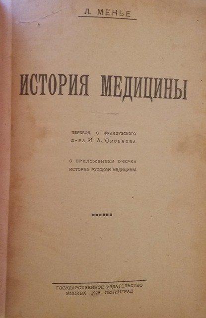 Менье Л. История медицины. /  Пер. с франц. д-ра. И.А. Оксенова. -  М. — Л., 1926.