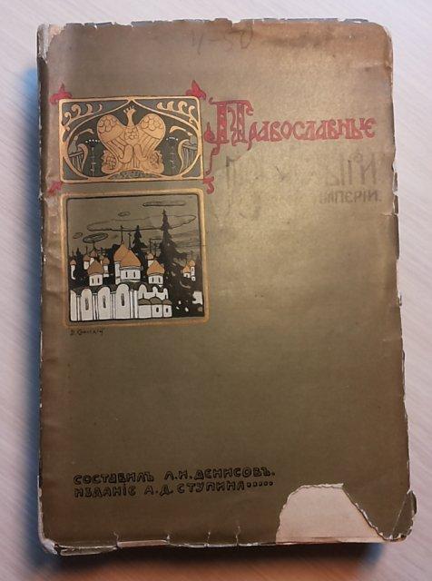 реставрация книг, киев, переплет книг