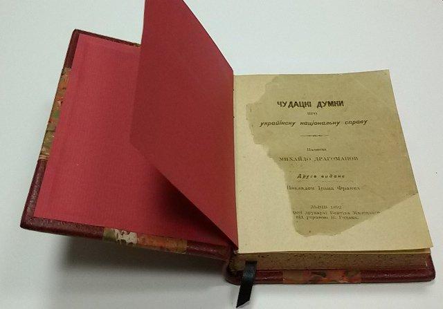 Переплет книг киев, Книга после реставрации. Переплет ручной работы.