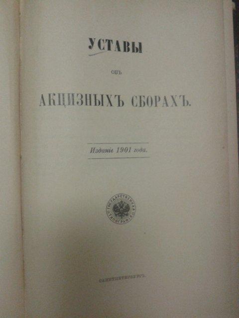 антикварные книги, старинные книги, свод законов российской империи