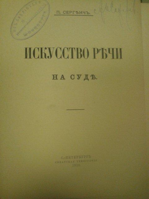 Сергеич П. Искусство речи на суде