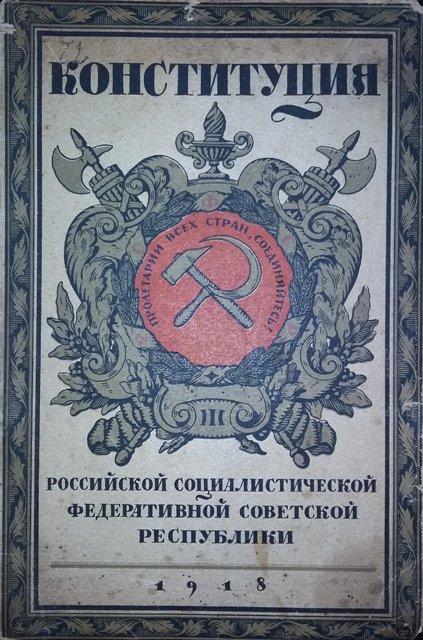 купить книги по праву, конституция 1918