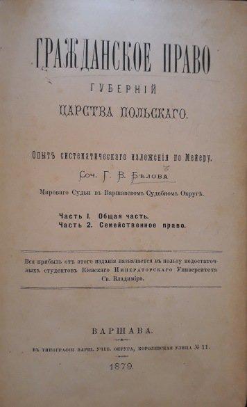 Белов Григорий Васильевич. Гражданское право губерний Царства Польского 1879