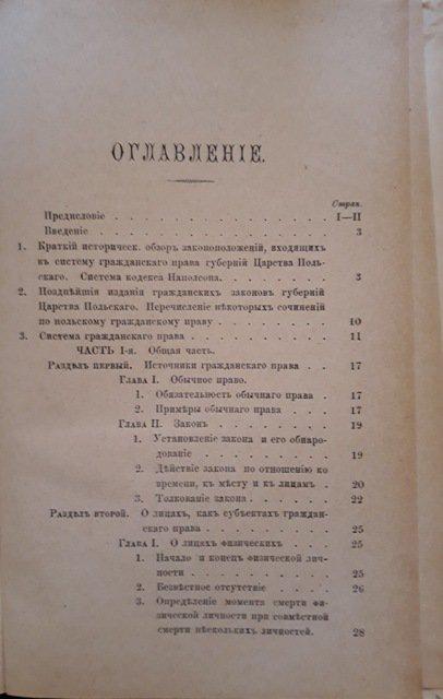 Белов Григорий Васильевич. Гражданское право губерний Царства Польского