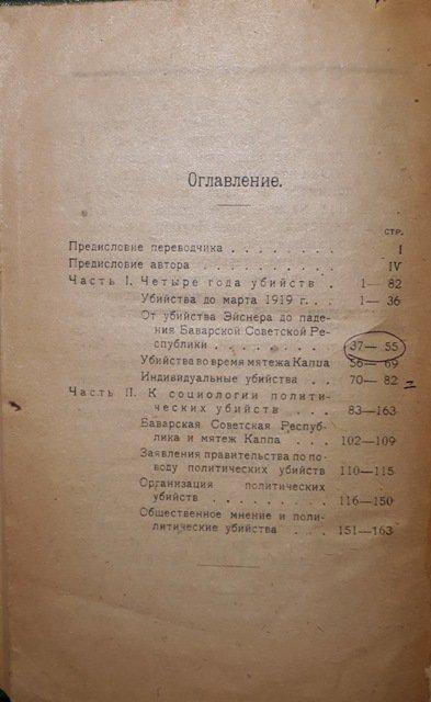 Гумбель Э. Четыре года политических убийств / Пер. с 5-го немецкого издания В. Н. Розанова. М., Пг.: Книга, 1923.