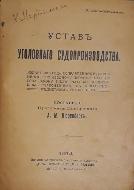 Устав уголовного судопроизводства
