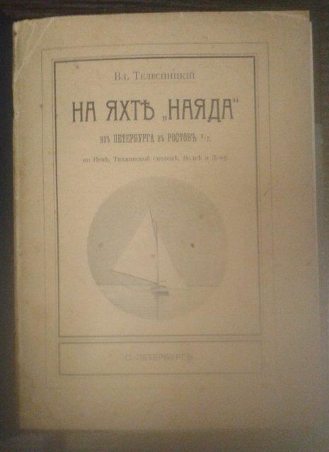 телесницкий на яхте наяда, купить старинные книги, киев