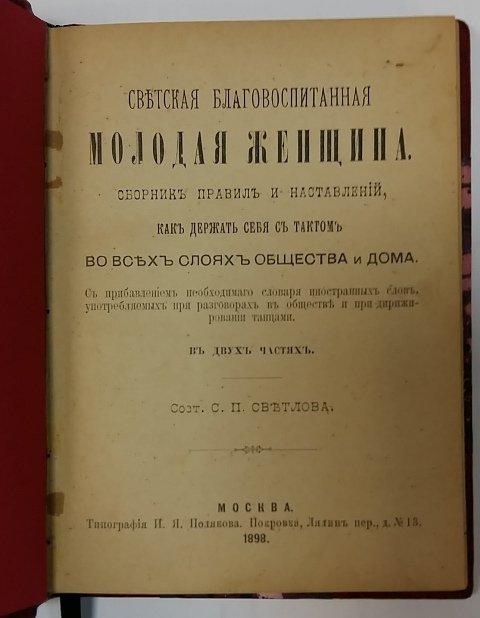 светская женщина сборник правил, москва, 1898