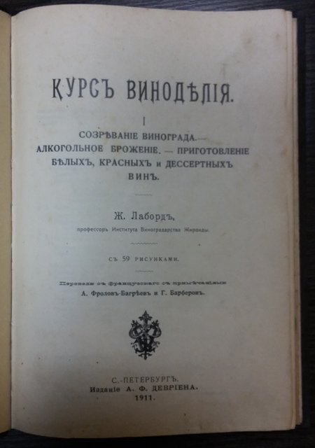 антикварные книги по виноделию