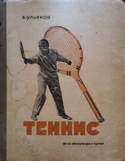 Ульянов Б. Теннис. Техника, тактика, тренировка.- Москва: Физкультура и туризм, 1931.