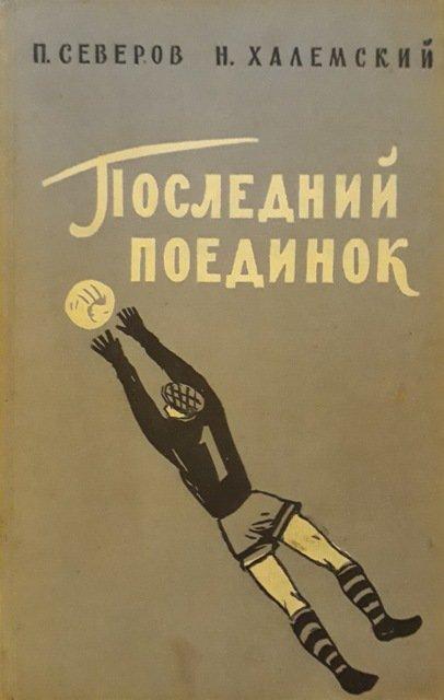 Северов П., Халемский Н. Последний поединок