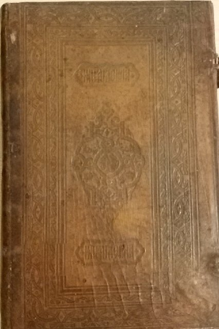 евангелие львов 1743