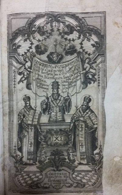 Книга «Служебник» издана 1735 в типографии Почаевской Свято-Успенской лавры