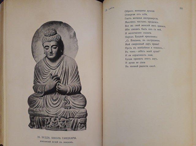 Асвагоша. Жизнь Будды. / Перевод К.Бальмонта со вступительной статьей Сильвэна Леви. -  М.: М. и С.Сабашниковы, 1913.