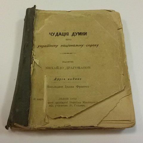 переплеты книг, киев, реставрация книг, киев