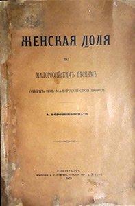 Старовинні книги Русі