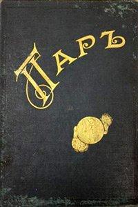 Старинные книги цена