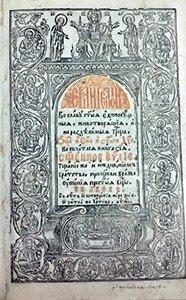 Старинные церковные книги