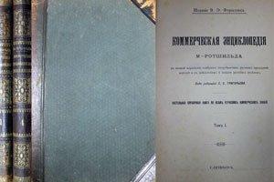 Антикварні книги ціна