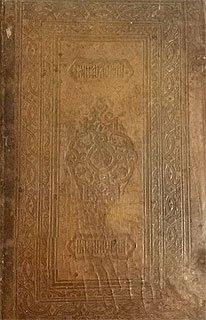 Антикварные редкие книги