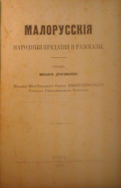 драгоманов, малорусские народные предания, 1876