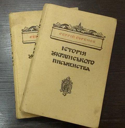 купить старинные книги, украиника, ефремов 1924