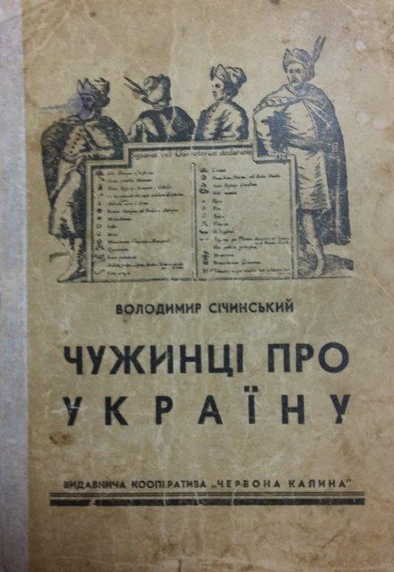 купить украинику, сичинский, чужинці про україну