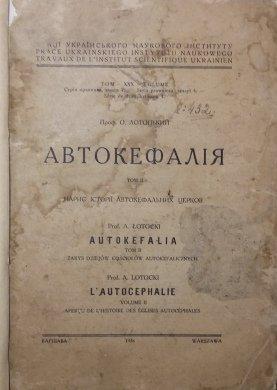 купить книги по религии, книги по украинике