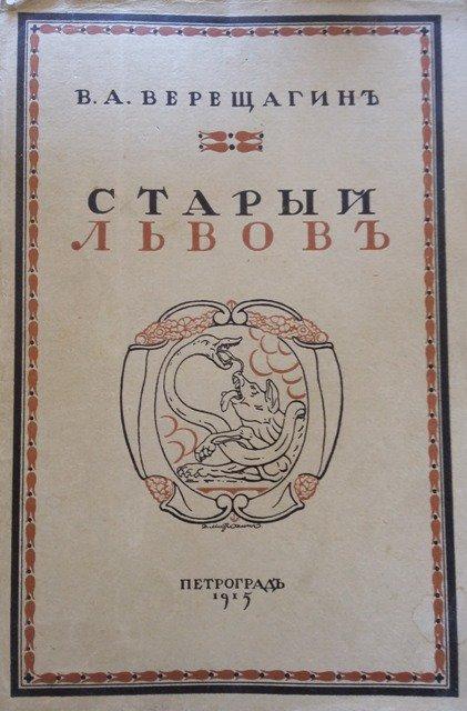 Верещагин В.А. Старый Львов / худ. Д.И. Митрохин. - Пг.: Тип. Сириус, 1915.