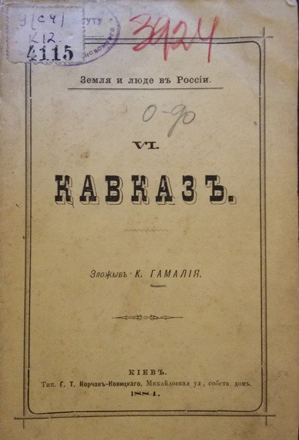 Гамалія К.М. Земля и люде в Россіи / Зложыв К. Гамалія. [Вип.] 6: Кавказ. – К.: Тип. Г.Т. Коpчак-Hовицкаго, 1884.