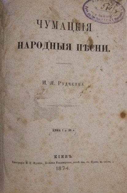 Рудченко И. Я. Чумацкие народные песни. Киев: Тип. М.П. Фрица, 1874.