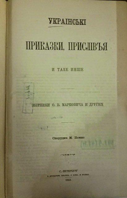 номис, українські приказки 1864, купить антикварные книги