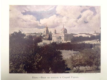 Вид на костел и Старый Город Киева