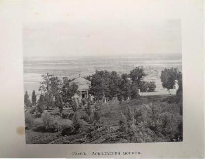 фото Аскольдовой могилы