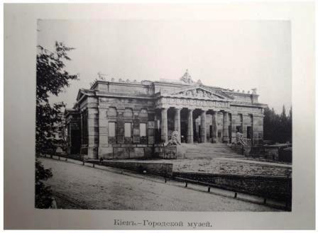фото городского музея Киева