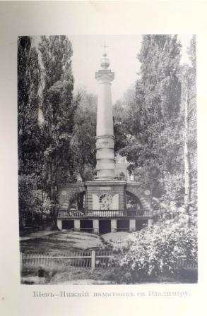 Нижний памятник св. Владимиру в Киеве